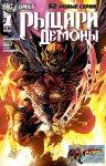 Обложка комикса Рыцари Демоны №1