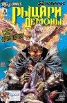 Обложка комикса Рыцари Демоны №3