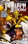 Обложка комикса Рыцари Демоны №5