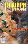 Обложка комикса Рыцари Демоны №6