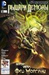 Обложка комикса Рыцари Демоны №12