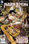 Обложка комикса Рыцари Демоны №14