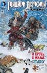 Обложка комикса Рыцари Демоны №16