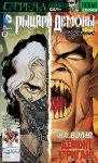 Обложка комикса Рыцари Демоны №17