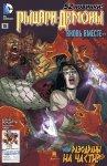 Обложка комикса Рыцари Демоны №18