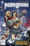 Обложка комикса Рыцари Демоны №19