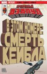 Обложка комикса Презренный Дэдпул №290