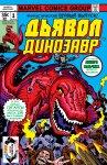 Обложка комикса Дьявол Динозавр №1