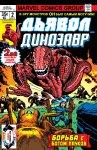 Обложка комикса Дьявол Динозавр №2