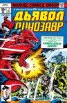 Обложка комикса Дьявол Динозавр №7