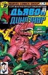 Обложка комикса Дьявол Динозавр №8