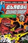 Обложка комикса Дьявол Динозавр №9