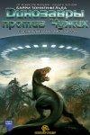 Обложка комикса Динозавры Против Чужих