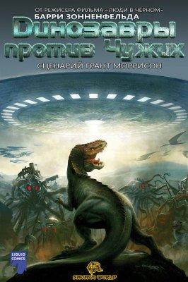 Серия комиксов Динозавры Против Чужих