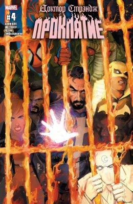 Серия комиксов Доктор Стрэндж: Проклятие №4
