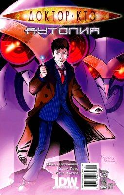Серия комиксов Доктор Кто: Аутопия