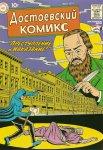 Обложка комикса Достоевский Комикс