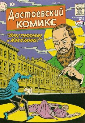 Серия комиксов Достоевский Комикс
