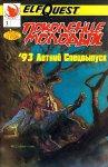 Обложка комикса ElfQuest : Поколение Молодых