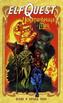 Серия комиксов Elfquest: Искательница и Меч