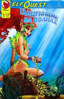 Серия комиксов ElfQuest : Танцующий На Волнах