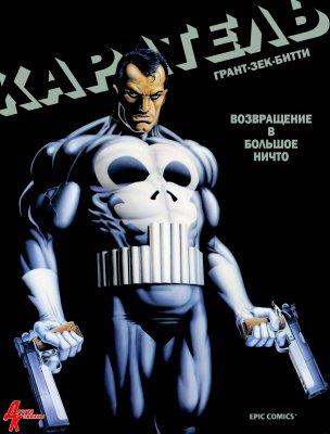 Серия комиксов Каратель: Возвращение в Большое Ничто