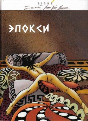 Серия комиксов Эпокси