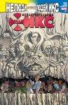Обложка комикса Исключительные Люди-Икс №17