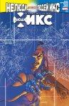 Обложка комикса Исключительные Люди-Икс №18