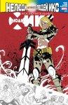 Обложка комикса Исключительные Люди-Икс №19