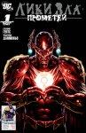 Обложка комикса Лики Зла: Прометей