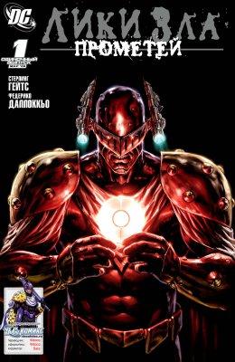 Серия комиксов Лики Зла: Прометей