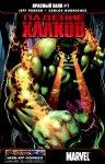 Обложка комикса Падение Халков: Красный Халк