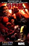 Обложка комикса Падение Халков: Красный Халк №4