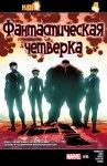 Обложка комикса Фантастическая Четверка №645