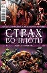 Обложка комикса Страх Во Плоти №2