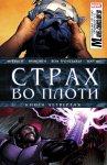 Обложка комикса Страх Во Плоти №4