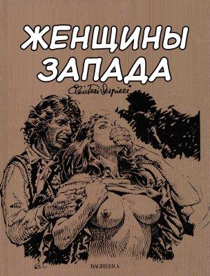 Серия комиксов Женщины Запада