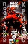 Обложка комикса Последний Кризис: Ярость Красных Фонарей
