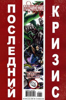Серия комиксов Последний Кризис: Подчинение