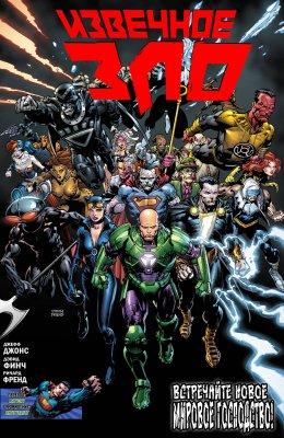 Серия комиксов Извечное Зло