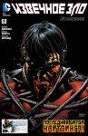 Обложка комикса Извечное Зло №6
