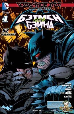 Серия комиксов Извечное Зло Последствия: Бэтмен против Бэйна