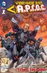 Обложка комикса Извечное Зло: А.Р.Г.О.С. №1