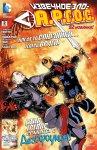 Обложка комикса Извечное Зло: А.Р.Г.О.С. №2