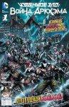 Обложка комикса Извечное Зло: Война Аркхэма №1