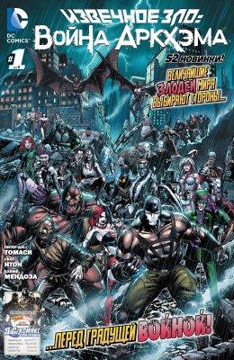 Серия комиксов Извечное Зло: Война Аркхэма №1