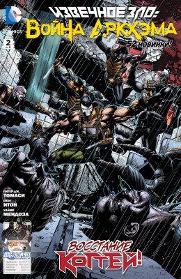 Серия комиксов Извечное Зло: Война Аркхэма №2