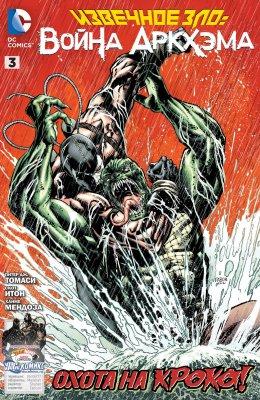 Серия комиксов Извечное Зло: Война Аркхэма №3