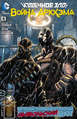 Серия комиксов Извечное Зло: Война Аркхэма №4